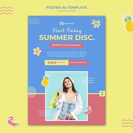 夏季销售打印模板