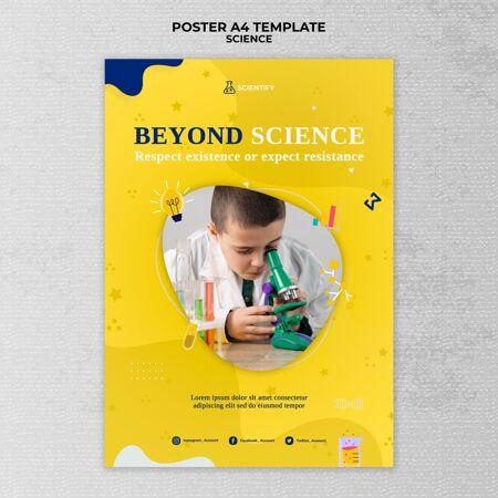 科学课打印模板