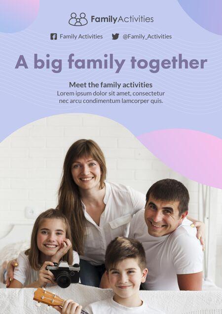 带照片的家庭打印模板