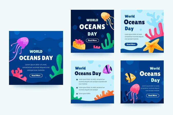 平面世界海洋日instagram帖子集
