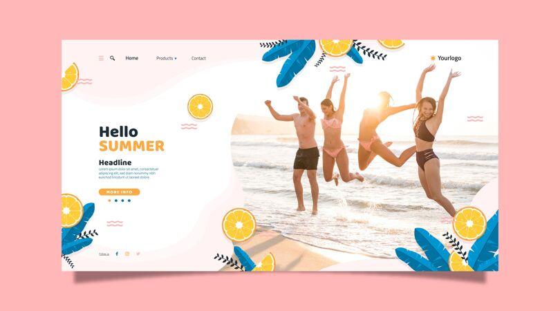 平面夏季登陆页模板与照片