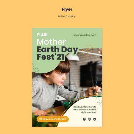 地球母亲日传单模板与照片