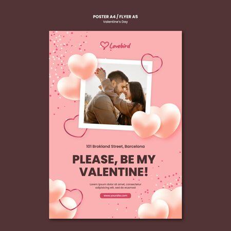 情人节传单模板与照片