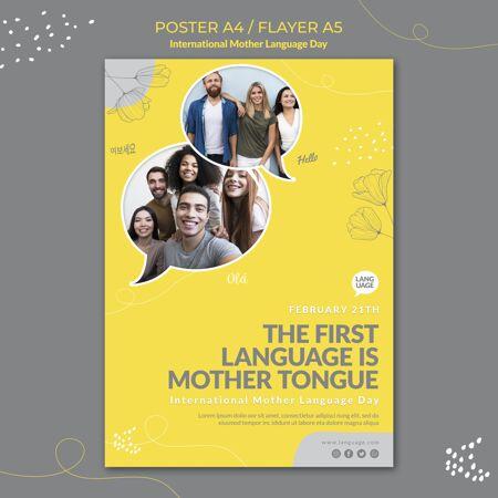 国际母语日海报