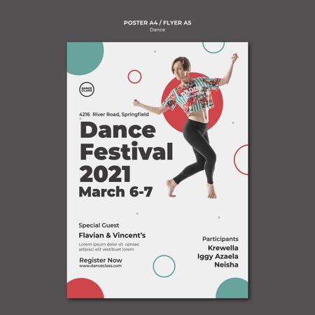 舞蹈班海报模板