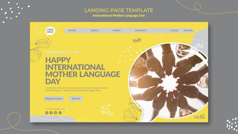 国际母语日登陆页