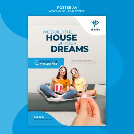 新房地产海报