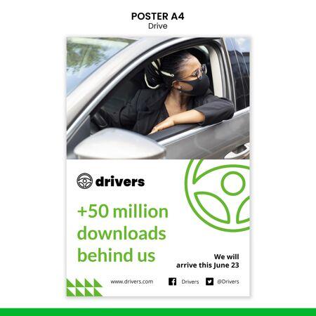 司机海报模板