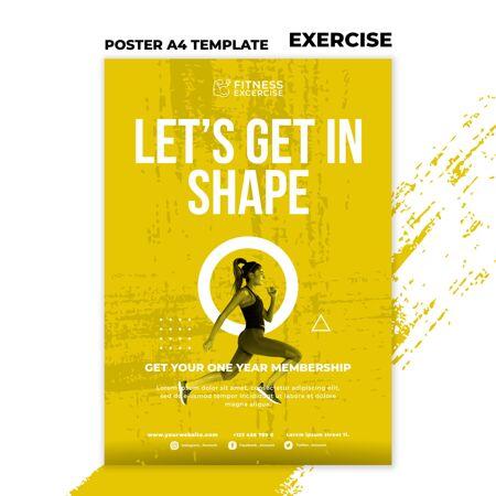 健身运动海报模板