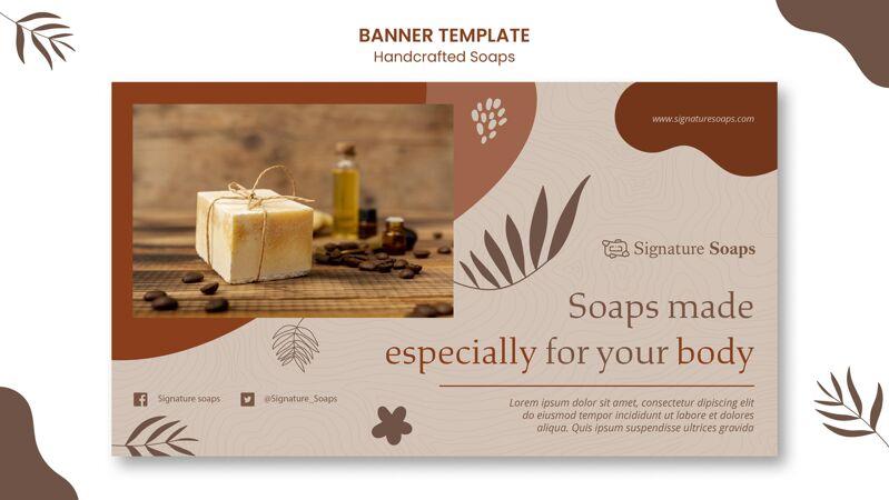 自制的肥皂横幅模板
