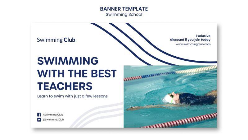 游泳学校横幅模板