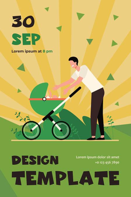 快乐的新爸爸和宝宝一起散步男人用孩子平板传单模板把胳膊伸向婴儿车