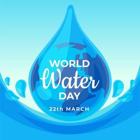 平面设计详细世界水日插图滴