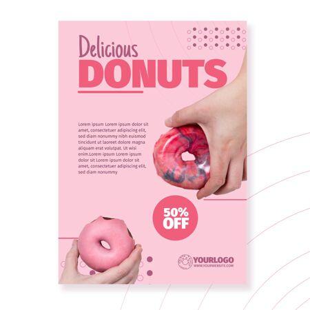 美味甜甜圈传单模板