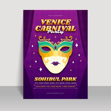 豪华皇后嘉年华威尼斯面具海报模板