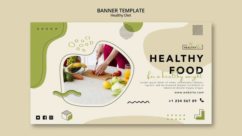 健康营养横幅模板