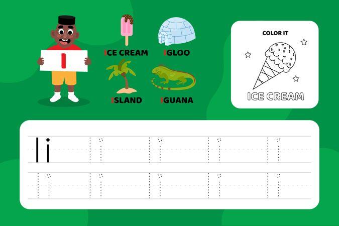 带插图的教育信i工作表