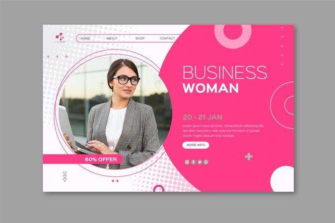 女商人登录页模板