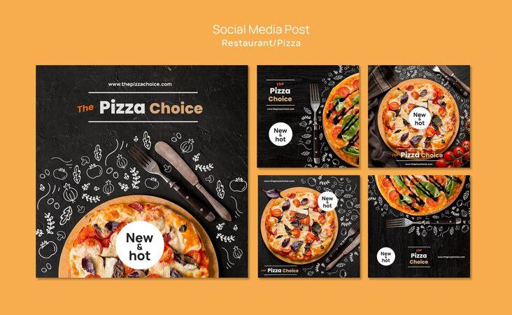 比萨餐厅社交媒体发布模板